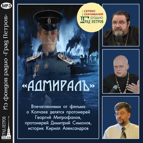 АДМИРАЛЪ. Протоиерей Георгий Митрофанов, протоиерей Димитрий Симонов, Кирилл Александров