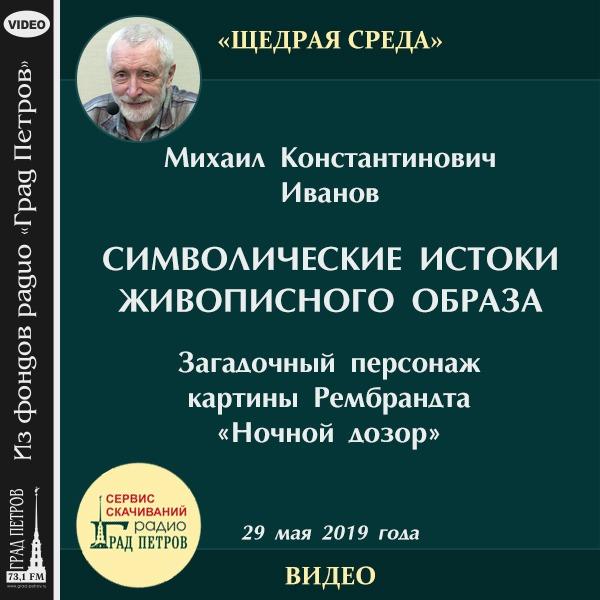 «НОЧНОЙ ДОЗОР»: ЗАГАДКА И РАЗГАДКА. Михаил Иванов