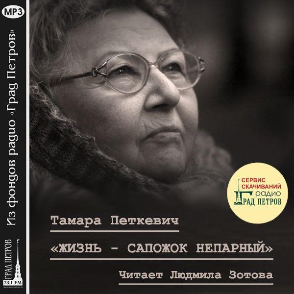 ЖИЗНЬ - САПОЖОК НЕПАРНЫЙ. Тамара Петкевич