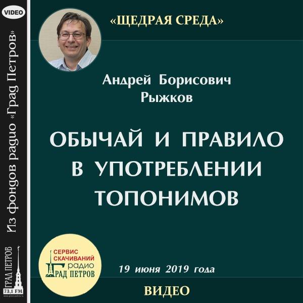 ОБЫЧАЙ И ПРАВИЛО В УПОТРЕБЛЕНИИ ТОПОНИМОВ. Андрей Рыжков