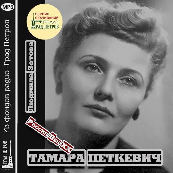 РОССИЯ. ВЕК XX. ТАМАРА ПЕТКЕВИЧ. Людмила Зотова