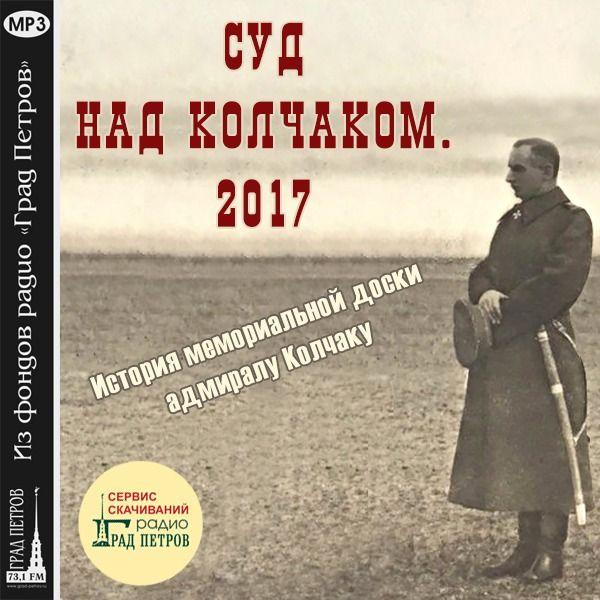 СУД НАД КОЛЧАКОМ. 2017. Сборник программ