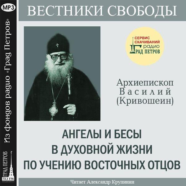 АНГЕЛЫ И БЕСЫ В ДУХОВНОЙ ЖИЗНИ ПО УЧЕНИЮ ВОСТОЧНЫХ ОТЦОВ. Архиепископ Василий (Кривошеин)