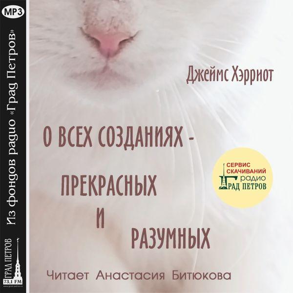 О ВСЕХ СОЗДАНИЯХ - ПРЕКРАСНЫХ И РАЗУМНЫХ. Джеймс Хэрриот