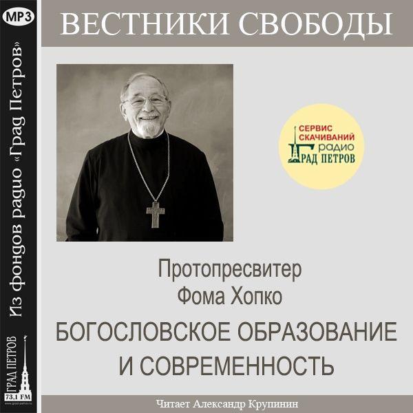 БОГОСЛОВСКОЕ ОБРАЗОВАНИЕ И СОВРЕМЕННОСТЬ. Протопресвитер Фома Хопко