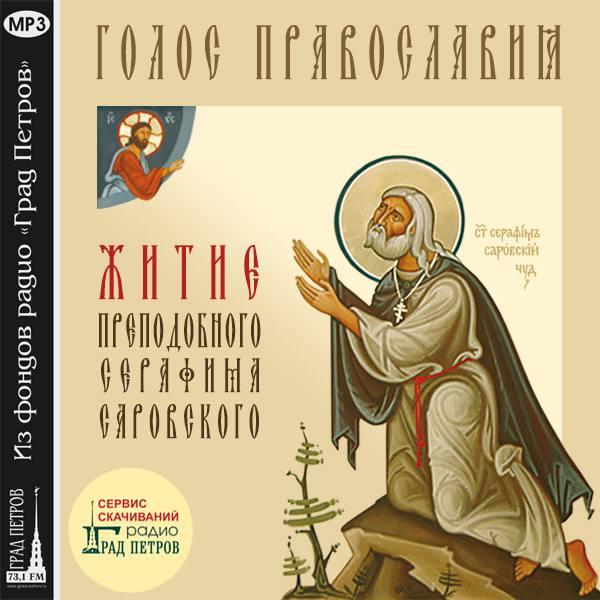 ЖИТИЕ ПРЕПОДОБНОГО СЕРАФИМА САРОВСКОГО. Голос Православия