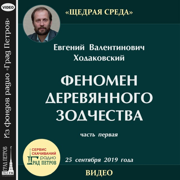ФЕНОМЕН ДЕРЕВЯННОГО РУССКОГО ЗОДЧЕСТВА. Евгений Ходаковский