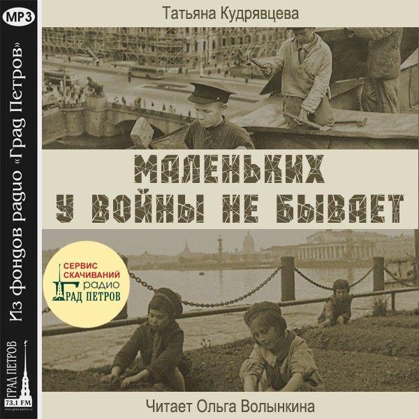 МАЛЕНЬКИХ У ВОЙНЫ НЕ БЫВАЕТ. Татьяна Кудрявцева