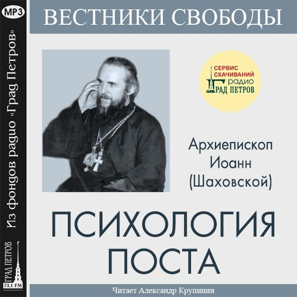 ПСИХОЛОГИЯ ПОСТА. Архиепископ Иоанн (Шаховской)
