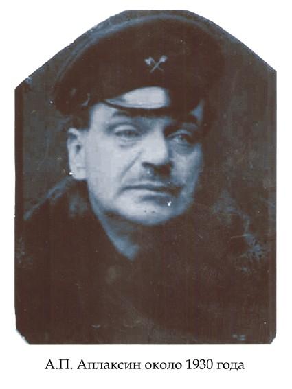 А.П.Аплаксин ок 1930-х годов