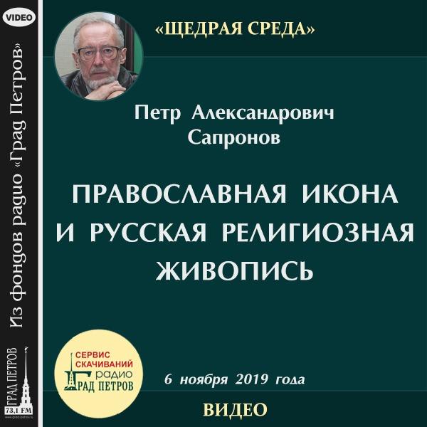 ПРАВОСЛАВНАЯ ИКОНА И РУССКАЯ РЕЛИГИОЗНАЯ ЖИВОПИСЬ. Петр Сапронов