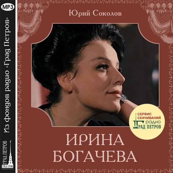 ИРИНА БОГАЧЕВА. Юрий Соколов