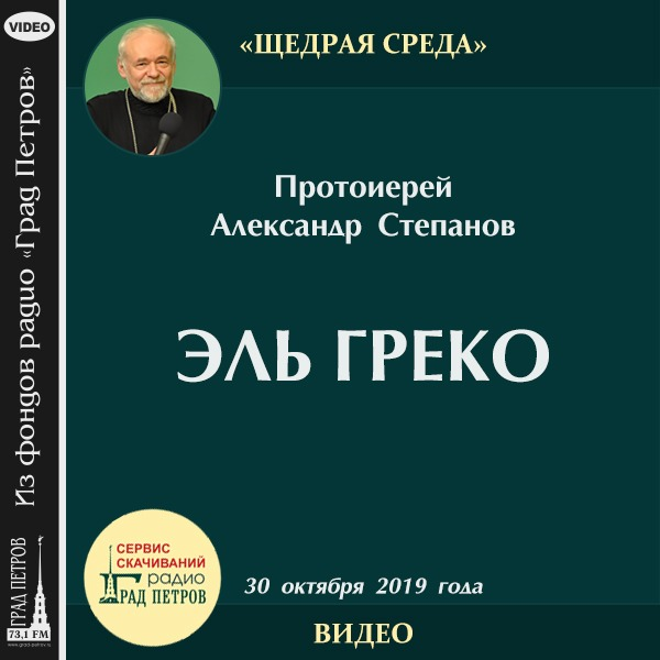 ЭЛЬ ГРЕКО. Протоиерей Александр Степанов