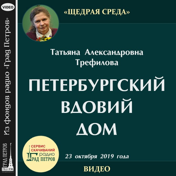 ПЕТЕРБУРГСКИЙ ВДОВИЙ ДОМ. Татьяна Трефилова