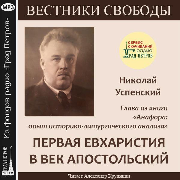 ПЕРВАЯ ЕВХАРИСТИЯ В ВЕК АПОСТОЛЬСКИЙ. Николай Успенский