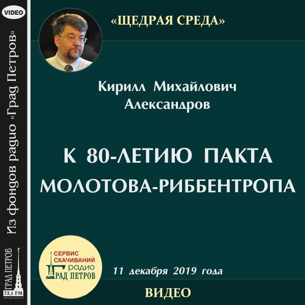 К 80-ЛЕТИЮ ПАКТА МОЛОТОВА-РИББЕНТРОПА. Кирилл Александров