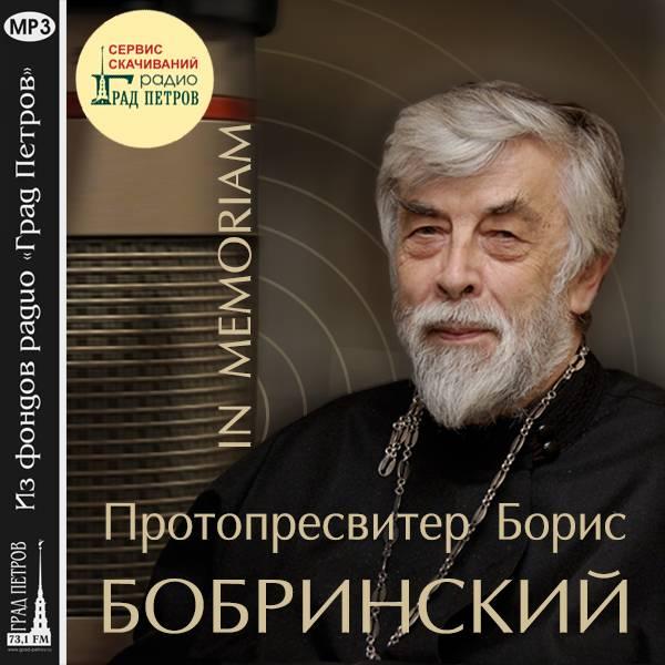 ПРОТОПРЕСВИТЕР БОРИС БОБРИНСКИЙ. IN MEMORIAM. Сборник