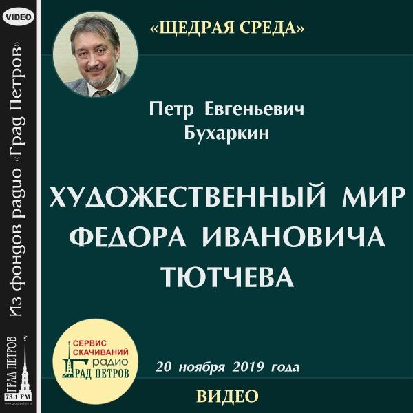 ХУДОЖЕСТВЕННЫЙ МИР Ф.И.ТЮТЧЕВА. Петр Бухаркин