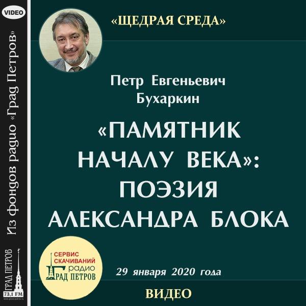 «ПАМЯТНИК НАЧАЛУ ВЕКА…»: ПОЭЗИЯ АЛЕКСАНДРА БЛОКА. Петр Бухаркин