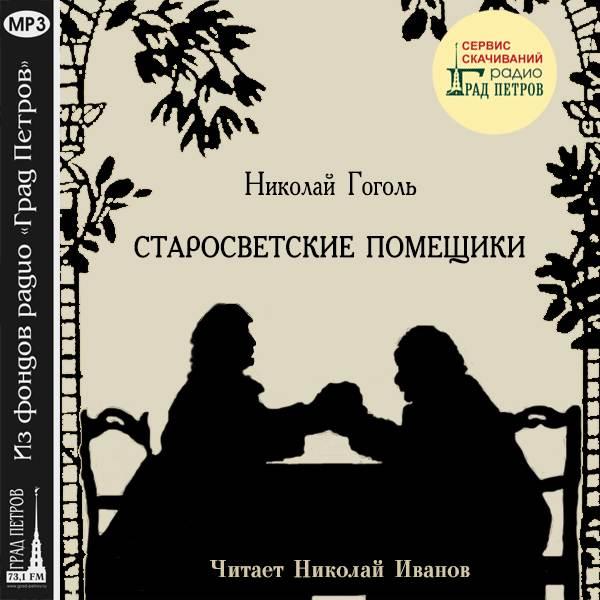 СТАРОСВЕТСКИЕ ПОМЕЩИКИ. Николай Гоголь