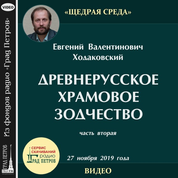 ДРЕВНЕРУССКОЕ ХРАМОВОЕ ЗОДЧЕСТВО. Евгений Ходаковский