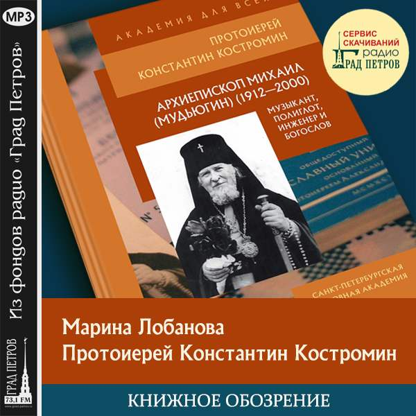 АРХИЕПИСКОП МИХАИЛ (МУДЬЮГИН). Протоиерей Константин Костромин, Марина Лобанова