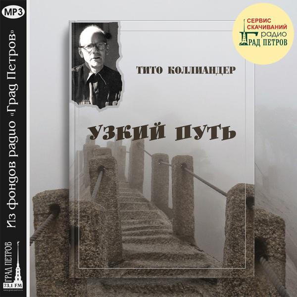 УЗКИЙ ПУТЬ. Тито Каллиандер
