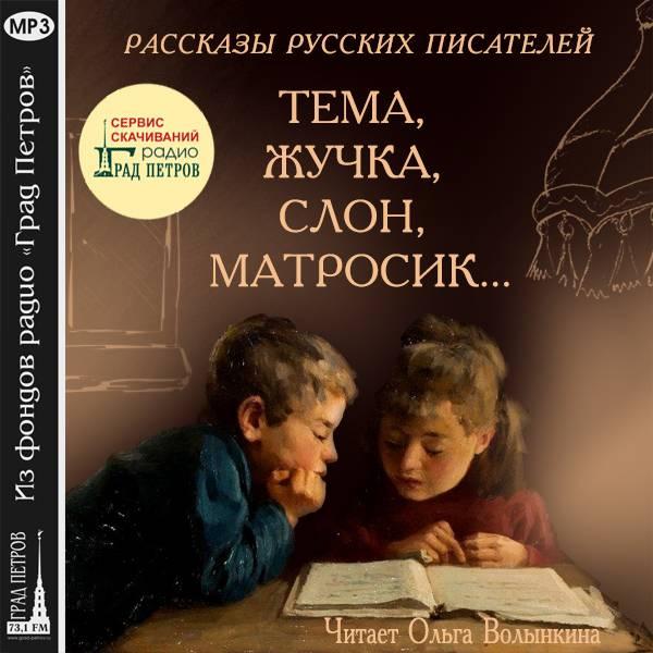 ТЕМА, ЖУЧКА, СЛОН, МАТРОСИК... Рассказы русских писателей