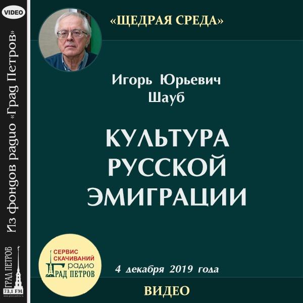 КУЛЬТУРА РУССКОЙ ЭМИГРАЦИИ. Игорь Шауб