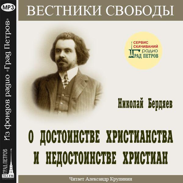 О ДОСТОИНСТВЕ ХРИСТИАНСТВА И НЕДОСТОИНСТВЕ ХРИСТИАН. Николай Бердяев