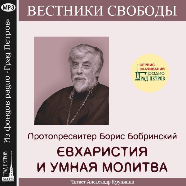ЕВХАРИСТИЯ И УМНАЯ МОЛИТВА. Протопресвитер Борис Бобринский