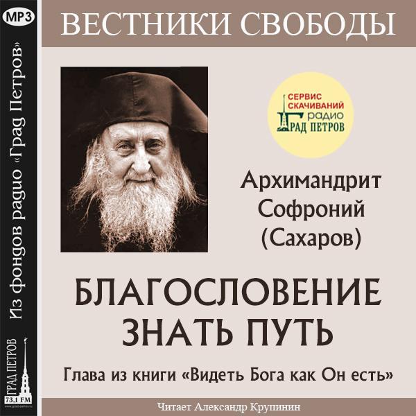 БЛАГОСЛОВЕНИЕ ЗНАТЬ ПУТЬ. Архимандрит Софроний (Сахаров)
