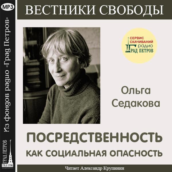 ПОСРЕДСТВЕННОСТЬ КАК СОЦИАЛЬНАЯ ОПАСНОСТЬ. Ольга Седакова