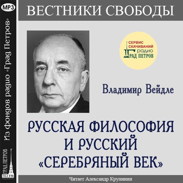 РУССКАЯ ФИЛОСОФИЯ И РУССКИЙ «СЕРЕБРЯНЫЙ ВЕК». Владимир Вейдле