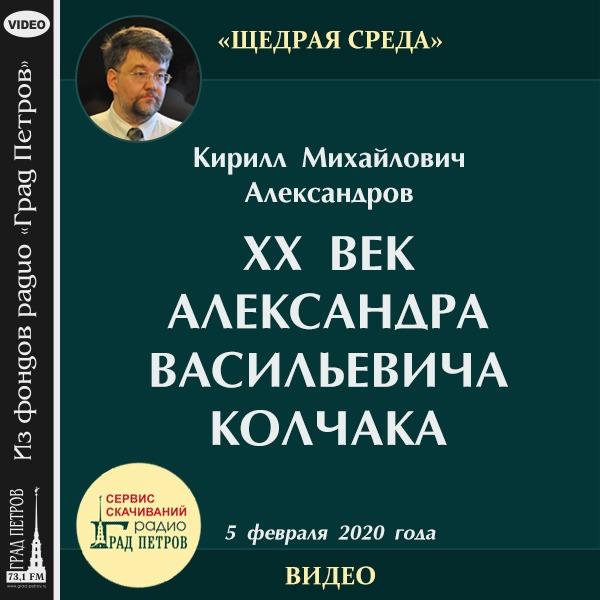 XX ВЕК АЛЕКСАНДРА ВАСИЛЬЕВИЧА КОЛЧАКА. К 100-ЛЕТЮ ГИБЕЛИ. Кирилл Александров