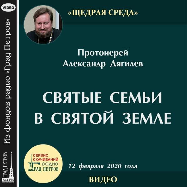 СВЯТЫЕ СЕМЬИ В СВЯТОЙ ЗЕМЛЕ. Протоиерей Александр Дягилев