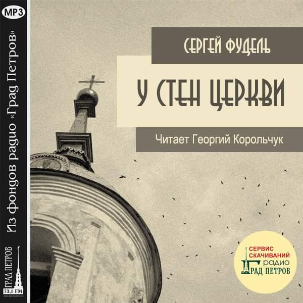 У СТЕН ЦЕРКВИ. Сергей Фудель