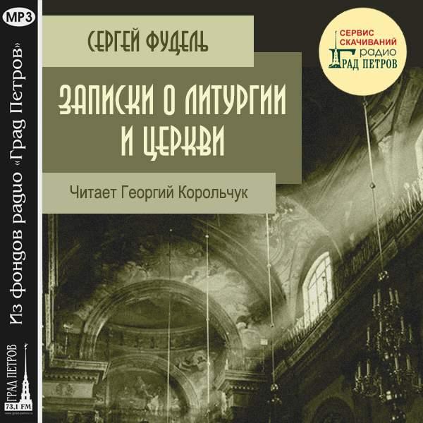ЗАПИСКИ О ЛИТУРГИИ И ЦЕРКВИ. Сергей Фудель