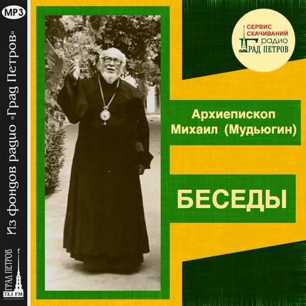 БЕСЕДЫ. Архиепископ Михаил (Мудьюгин)