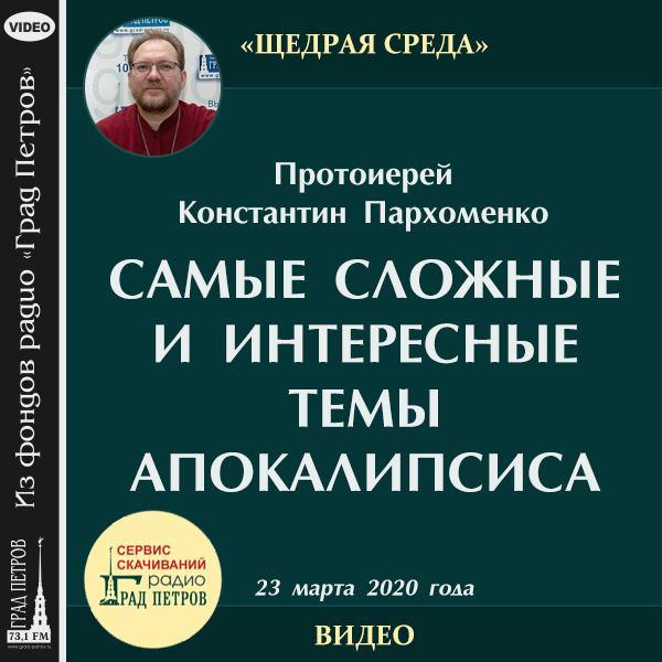 САМЫЕ СЛОЖНЫЕ И ИНТЕРЕСНЫЕ ТЕМЫ АПОКАЛИПСИСА. Протоиерей Константин Пархоменко