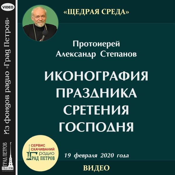 ИКОНОГРАФИЯ ПРАЗДНИКА СРЕТЕНИЯ ГОСПОДНЯ. Протоиерей Александр Степанов