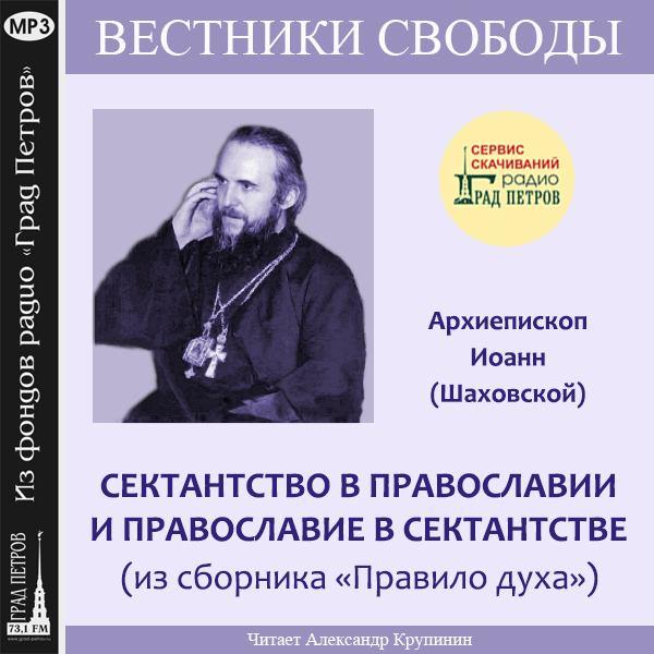 СЕКТАНТСТВО В ПРАВОСЛАВИИ И ПРАВОСЛАВИЕ В СЕКТАНТСТВЕ. Архиепископ Иоанн (Шаховской)