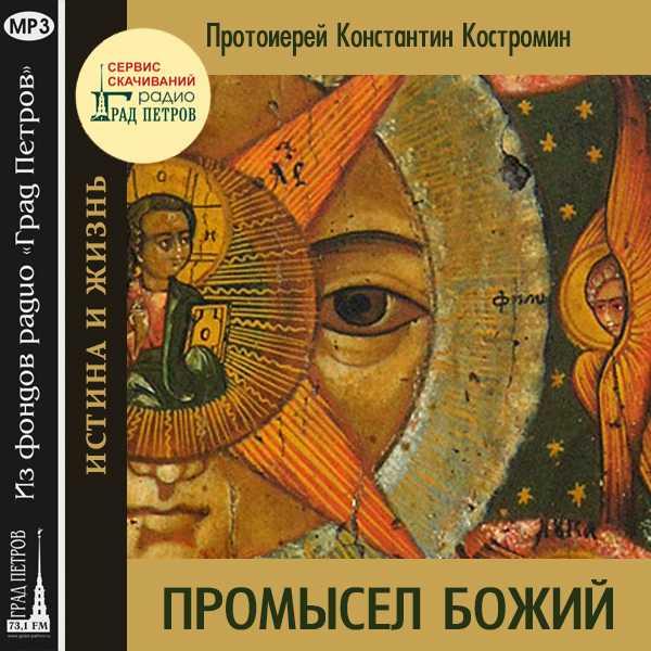 ИСТИНА И ЖИЗНЬ. ПРОМЫСЕЛ БОЖИЙ. Протоиерей Константин Костромин