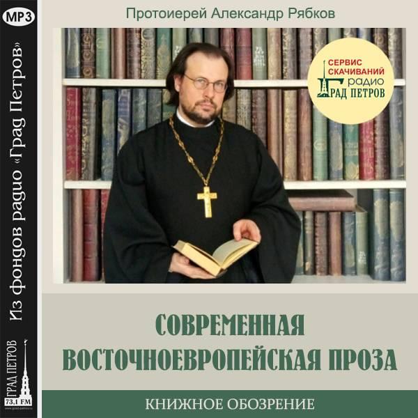 СОВРЕМЕННАЯ ВОСТОЧНОЕВРОПЕЙСКАЯ ПРОЗА. Протоиерей Александр Рябков