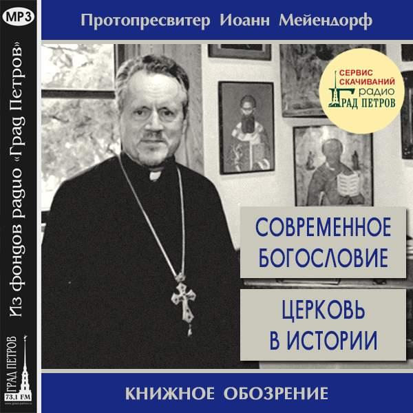 СОВРЕМЕННОЕ БОГОСЛОВИЕ. Протопресвитер Иоанн Мейендорф