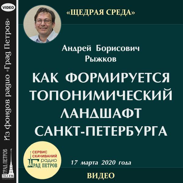 КАК ФОРМИРУЕТСЯ ТОПОНИМИЧЕСКИЙ ЛАНДШАФТ ПЕТЕРБУРГА. Андрей Рыжков