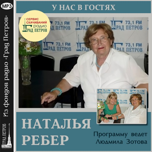У НАС В ГОСТЯХ. НАТАЛЬЯ РЕБЕР. Людмила Зотова