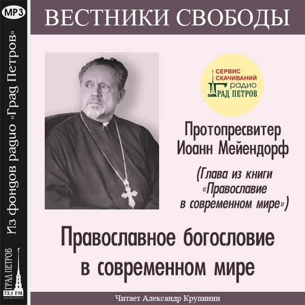 ПРАВОСЛАВНОЕ БОГОСЛОВИЕ В СОВРЕМЕННОМ МИРЕ. Протопресвитер Иоанн Мейендорф