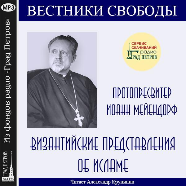 ВИЗАНТИЙСКИЕ ПРЕДСТАВЛЕНИЯ ОБ ИСЛАМЕ. Протопресвитер Иоанн Мейендорф