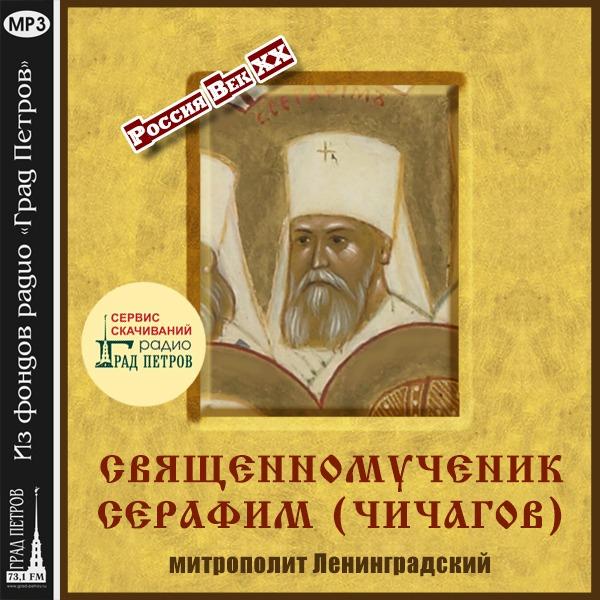 СВЯЩЕННОМУЧЕНИК СЕРАФИМ (ЧИЧАГОВ), МИТРОПОЛИТ ЛЕНИНГРАДСКИЙ. Сборник